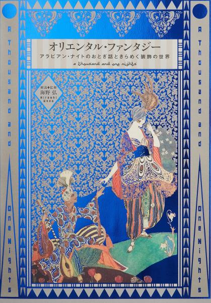 книга A Thousand and One Nights: The Art of Folklore, Literature, Poetry, Fashion and Book Design of the Islamic World, автор: Hiroshi Unno