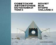Soviet Bus Stops. Volume II, автор: Christopher Herwig